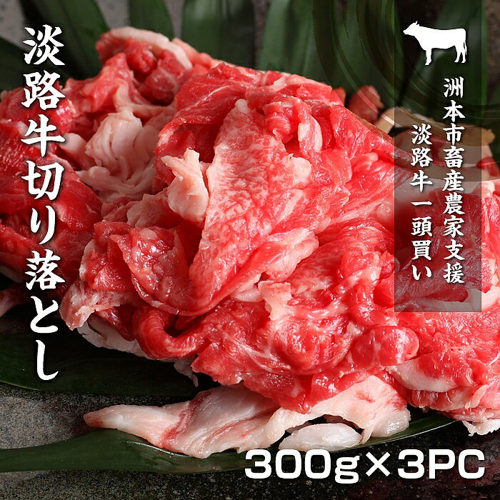 BYR3*[逆境に打ち勝て!生産者支援企画]数量限定 淡路牛 切り落とし900g(300g×3パック)冷凍