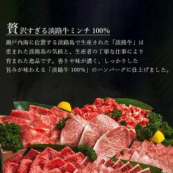 【ふるさと納税】BYC8*淡路牛100% プレミアム 生 ハンバーグ 150g(無添加)冷凍6個セット 画像1