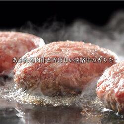 【ふるさと納税】BYC8*淡路牛100% プレミアム 生 ハンバーグ 150g(無添加)冷凍6個セット 画像2