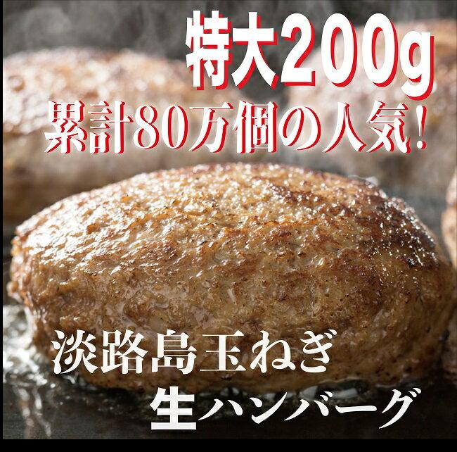 人気4位:淡路島玉ねぎ生ハンバーグ特大200g(無添加)×5個