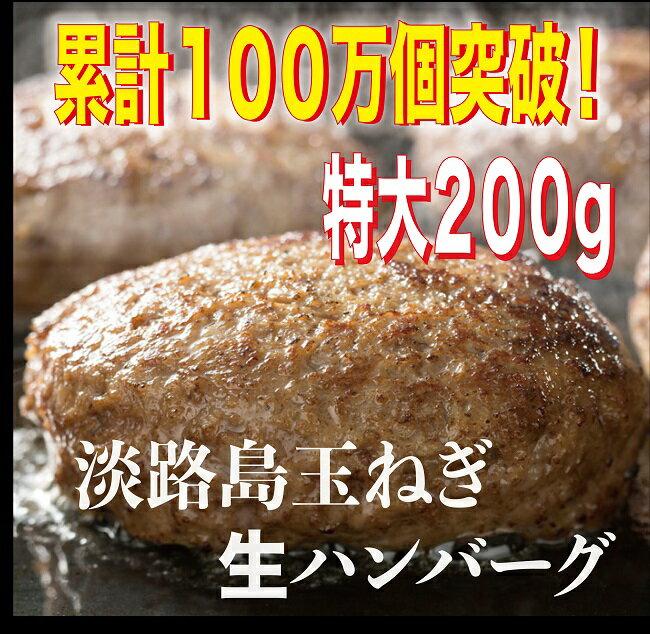 [2〜3ヶ月待ち]累計100万個突破!淡路島玉ねぎ 生 ハンバーグ 特大200g(無添加)冷凍5個セット