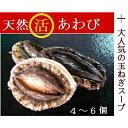 【ふるさと納税】AU84*極上淡路島産天然活きあわび!海水パ...