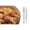 【ふるさと納税】CZ15◆淡路島たまねぎ牛丼の具10パックセ...
