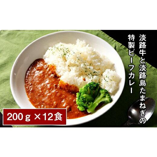 ふるさと納税 CZ22*淡路島の牛肉と玉葱使用ビーフカレー200g×12食