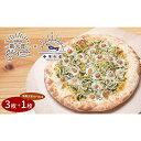 【ふるさと納税】AZ34*淡路島の手作りピザ 中原水産ちりめんじゃこと大葉ソースピザセット