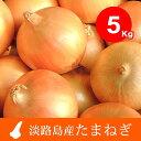【ふるさと納税】EB17*【5kg】特選 淡路島たまねぎ なかて品種
