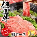 【ふるさと納税】極上但馬牛肩ロースしゃぶしゃぶ用【1kg】 / 肉 牛肉