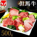 【ふるさと納税】 極上但馬牛焼肉セット【500g】 / 肉 ...