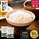 【ふるさと納税】コウノトリ育むお米無農薬(5kg×2袋)(94-002)