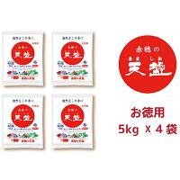 【ふるさと納税】塩の名産地兵庫県赤穂市より赤穂の天塩約11年分!※5kg×4袋=20kg【調味料・塩】