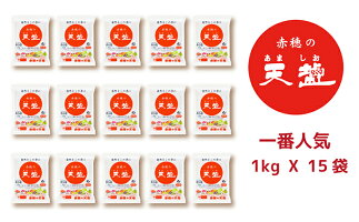 【ふるさと納税】塩の名産地兵庫県赤穂市より赤穂の天塩1kg×15袋=15kg【調味料・塩】