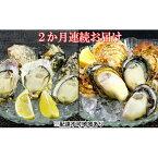 【ふるさと納税】【4月・5月お届け】レア牡蠣2種食べ比べ(播州赤穂坂越産) 【定期便・魚貝類・生牡蠣・かき・カキ・シーフード】 お届け:2021年4月1日〜2021年5月31日