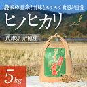 【ふるさと納税】令和2年 赤穂市産ヒノヒカリ5kg 【お米・...