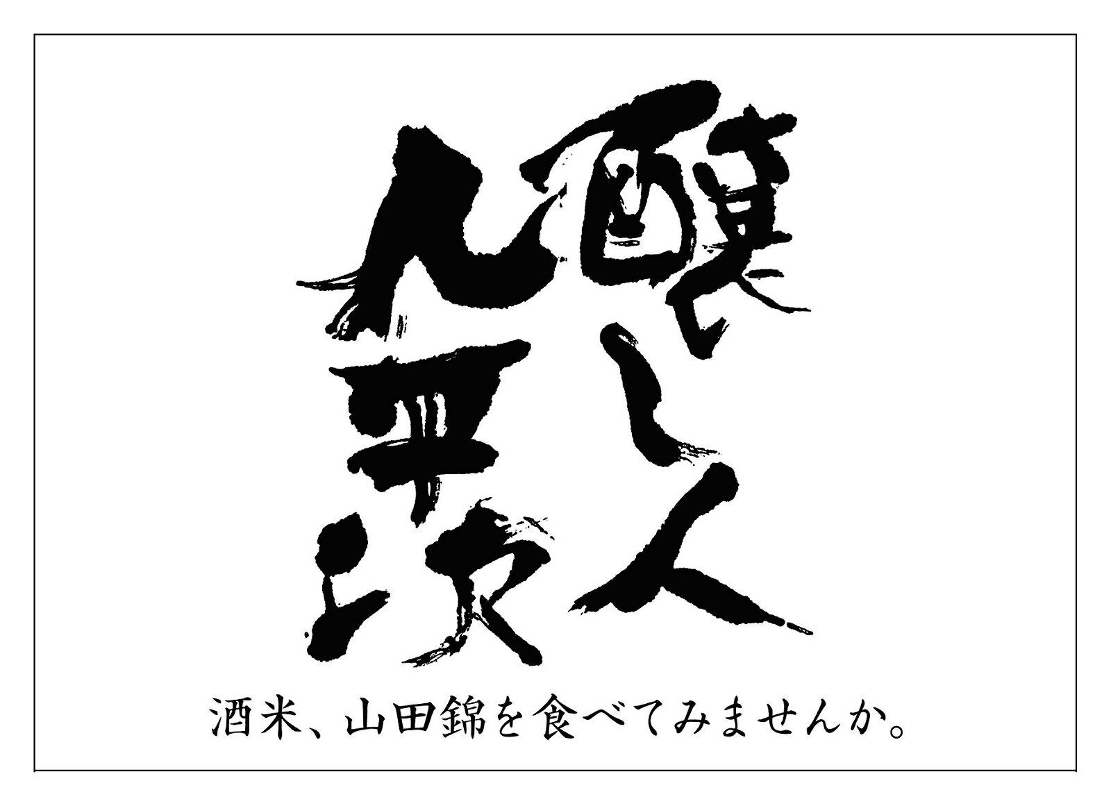 [緊急特別企画]酒米・山田錦を食べてみよう!〜日本酒『醸し人九平次』に使用する酒米です〜
