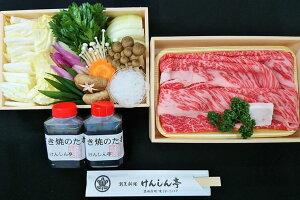 【ふるさと納税】『黒田庄和牛』すき焼きセット(肩ロース400g)