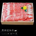 【ふるさと納税】黒田庄和牛【神戸ビーフ】しゃぶしゃぶ用ロース・650g