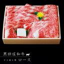 【ふるさと納税】黒田庄和牛【神戸ビーフ】すき焼き用ロース・650g
