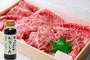 【ふるさと納税】 祇園にくの匠三芳×川岸畜産『神戸ビーフ ロース焼きすき用400g』わりした付