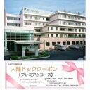 【ふるさと納税】半日ドック(プレミアムコース)【人間ドック】...