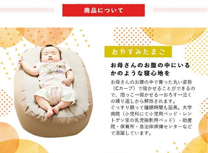 【ふるさと納税】Cカーブ授乳ベッド「おやすみたまご」【ベビー用品・ベビーグッズ】