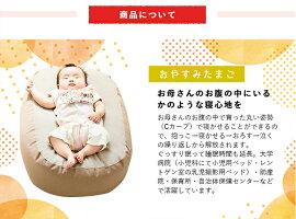 【ふるさと納税】Cカーブ授乳ベッド「おやすみたまご」 【ベビー用品・ベビーグッズ】