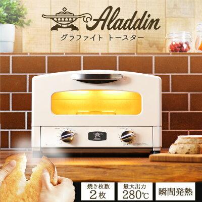 アラジン グラファイトトースター(兵庫県加西市)