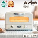 兵庫県 加西市 アラジン グラファイトトースター 2枚焼き