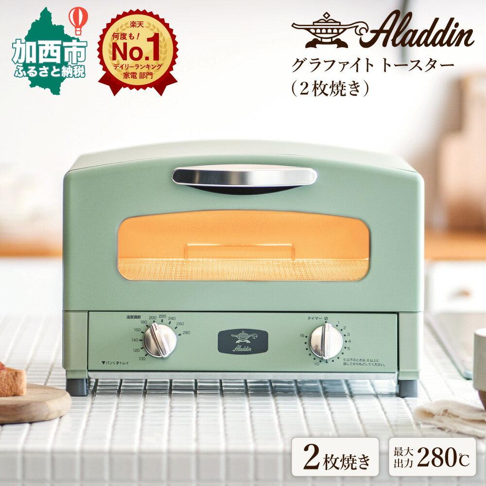 アラジン グラファイトトースター[2枚焼]