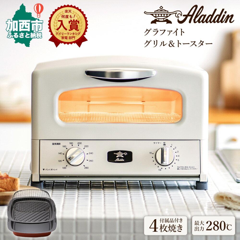グラファイト グリル&トースター[4枚焼]