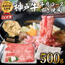 【ふるさと納税】神戸牛肩ロースすき焼肉 500g 【お肉・牛肉・ロース・神戸牛・和牛】