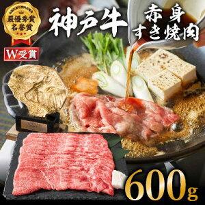 【ふるさと納税】神戸牛赤身すき焼肉 600g 【お肉・牛肉・和牛・すき焼き・赤身】 お届け:2020年12月10日以降ご入金のお品は、翌1月中旬以降のお届けとなります。