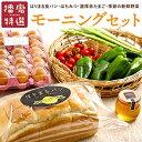 【ふるさと納税】笑顔あふれる『播磨特選モーニングセット』 【パン・食パン・卵・野菜・セット・詰合せ】