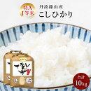 【ふるさと納税】お米のおいしさ伝えたい!丹波篠山産コシヒカリ5kg×2