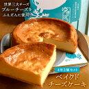 【ふるさと納税】基本の雪岡の「ベイクドチーズケーキ」と世界三大ブルーチーズのひとつ「ゴルゴンゾーラのチーズケーキ」2個セット