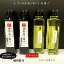 【ふるさと納税】丹波篠山燻製黒豆醤油・スモークオイルセット