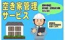 【ふるさと納税】空き家巡回点検サービス【養父市内限定】