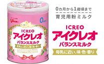 【ふるさと納税】アイクレオバランスミルク【大缶】800g缶×8缶セット
