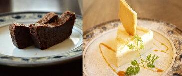 【ふるさと納税】プレミアムニューヨークチーズケーキと濃厚ガトーショコラ