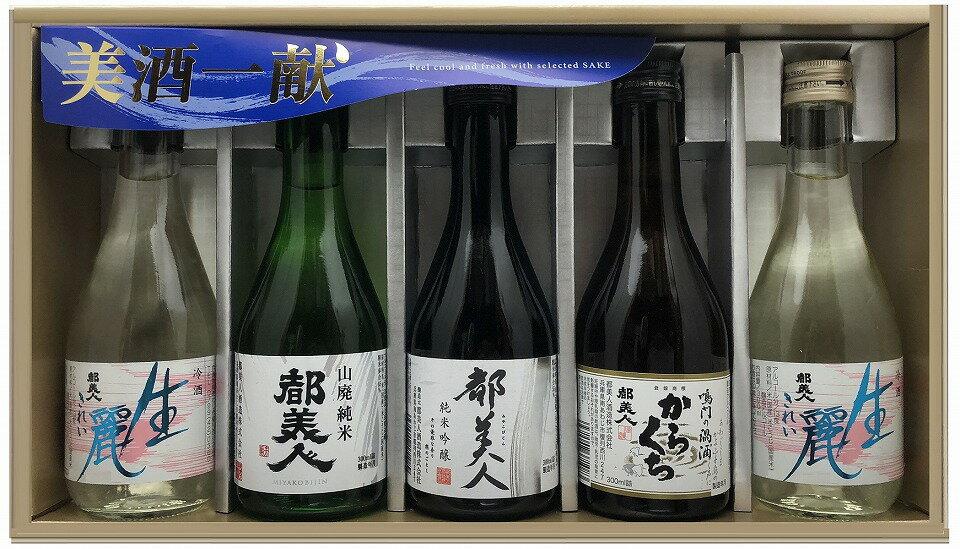 日本酒, 飲み比べセット  5