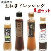 広瀬青果の玉ねぎドレッシング(瓶)4本セット