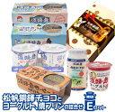 【ふるさと納税】松帆銅鐸チョコとヨーグルト、焼プリンの詰合せ...
