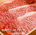 【ふるさと納税】【淡路牛】ロースステーキ 200g×3枚