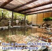 1泊夕朝食付き宿泊券Hotel&ResortsMINAMIAWAJI