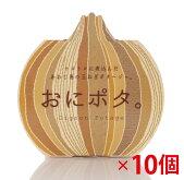 【ふるさと納税】おにポタ。(6杯分×10個)(淡路島たまねぎ100%使用)