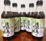 【ふるさと納税】淡路島ポン酢(すだち)5本セット