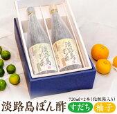 【ふるさと納税】淡路島ぽん酢(柚子・すだち)720?×2本(化粧箱入り)