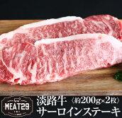 【ふるさと納税】淡路牛サーロインステーキ約200g×2枚(約400g)