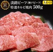 【ふるさと納税】淡路ビーフ(神戸ビーフ)A4特選カルビ焼肉500g