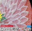 【ふるさと納税】【若男水産】増量!てっさ【3年とらふぐのフグ...
