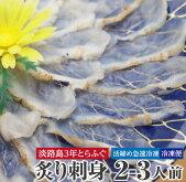 【ふるさと納税】【若男水産】3年とらふぐ炙り刺身/冷凍(2-3人前)